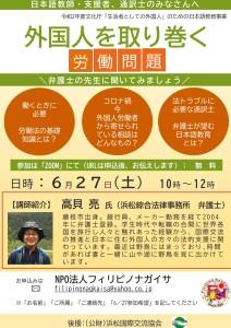 6月27日_page-0002