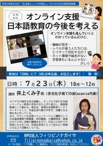 7月23日 オンライン支援講座チラシ_page-0001