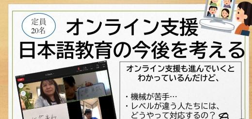 7月23日 オンライン支援講座チラシ_page-00011