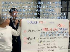 20200829 浜松市 やさしい日本語×多言語音声翻訳でグローバルコミュニケーション(講演用)_page-0099