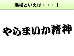 20200829 浜松市 やさしい日本語×多言語音声翻訳でグローバルコミュニケーション(講演用)_page-0242