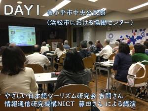 20200829 浜松市 やさしい日本語×多言語音声翻訳でグローバルコミュニケーション(講演用)_page-0077