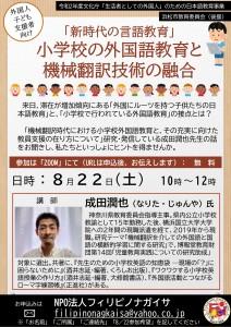 【8月22日】ちらし市教委「あり」JPEG