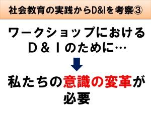 20200829 浜松市 やさしい日本語×多言語音声翻訳でグローバルコミュニケーション(講演用)_page-0216
