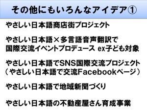 20200829 浜松市 やさしい日本語×多言語音声翻訳でグローバルコミュニケーション(講演用)_page-0232