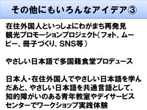 20200829 浜松市 やさしい日本語×多言語音声翻訳でグローバルコミュニケーション(講演用)_page-0234