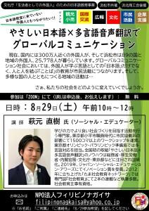 8月29日講座チラシ(日本語教室に来ていない外国人ともつながりたいver.)