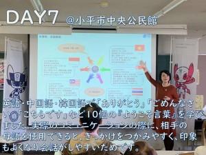 20200829 浜松市 やさしい日本語×多言語音声翻訳でグローバルコミュニケーション(講演用)_page-0093