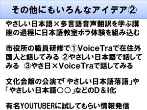20200829 浜松市 やさしい日本語×多言語音声翻訳でグローバルコミュニケーション(講演用)_page-0233