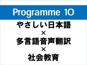 20200829 浜松市 やさしい日本語×多言語音声翻訳でグローバルコミュニケーション(講演用)_page-0218