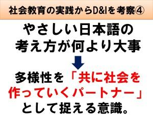 20200829 浜松市 やさしい日本語×多言語音声翻訳でグローバルコミュニケーション(講演用)_page-0217