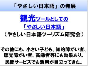 観光としてのやさしい日本語
