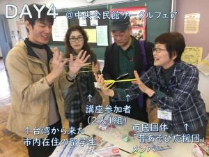 20200829 浜松市 やさしい日本語×多言語音声翻訳でグローバルコミュニケーション(講演用)_page-0086
