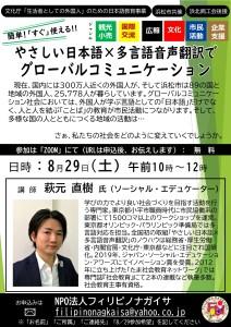 8月29日講座チラシ(簡単「すぐ」使えるver.