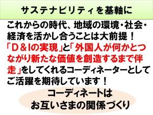 20200829 浜松市 やさしい日本語×多言語音声翻訳でグローバルコミュニケーション(講演用)_page-0239