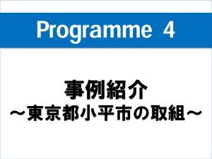20200829 浜松市 やさしい日本語×多言語音声翻訳でグローバルコミュニケーション(講演用)_page-0074