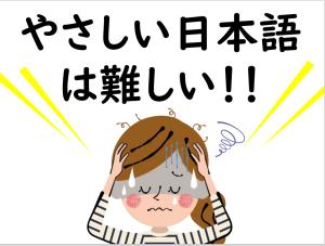 やさしい日本語は難しい