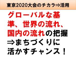 20200829 浜松市 やさしい日本語×多言語音声翻訳でグローバルコミュニケーション(講演用)_page-0211