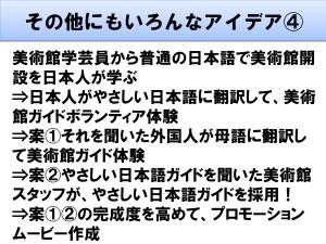 20200829 浜松市 やさしい日本語×多言語音声翻訳でグローバルコミュニケーション(講演用)_page-0235
