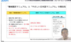 やさしい日本語と機械翻訳の親和性