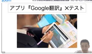 グーグル翻訳テスト