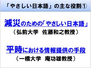 やさしい日本語の役割
