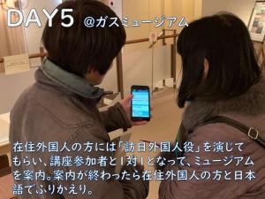 20200829 浜松市 やさしい日本語×多言語音声翻訳でグローバルコミュニケーション(講演用)_page-0091