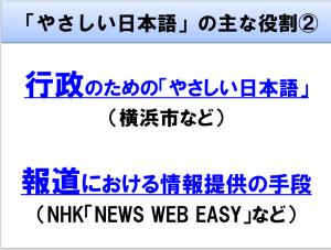 情報収集としてのやさしい日本語