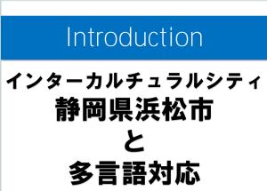 浜松市の多言語対応