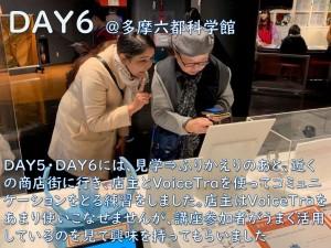 20200829 浜松市 やさしい日本語×多言語音声翻訳でグローバルコミュニケーション(講演用)_page-0092